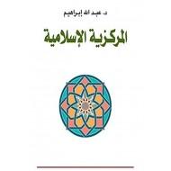 المركزية الإسلامية