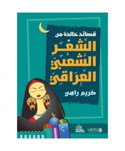 قصائد خالدة من الشعر الشعبي العراقي