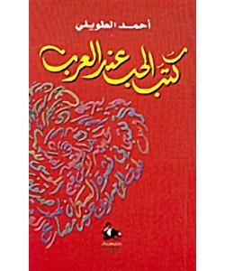 كتب الحب عند العرب