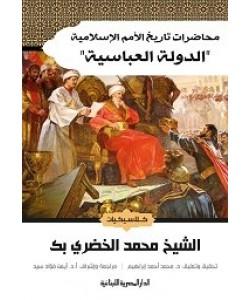 محاضرات تاريخ الأمم الإسلامية ( الدولة العباسية )
