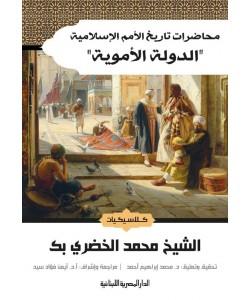 محاضرات تاريخ الأمم الإسلامية : الدولة الأموية
