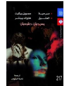 مسرحية العشيق (مسرحيتان طليعيتان )