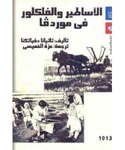 الأساطير والفلكلور فى موردفا