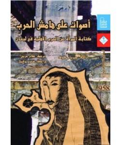 أصوات على هامش الحرب /كتابة المرأة عن الحرب الأهلية فى لبنان