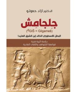 جلجامش البطل الأسطوري الخالد ابن الشرق العتيد