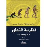 نظرية التطور تاريخ ومجادلات
