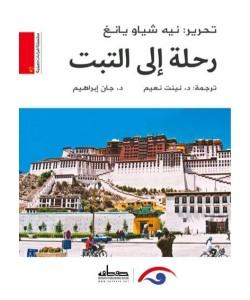 رحلة إلى التبت