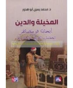 المخيلة والدين - أبحاث في مظاهر الحضارة العربية الإسلامية