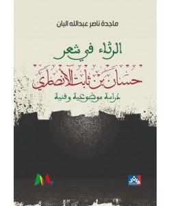 الرثاء في شعر حسان بن ثابت الأنصاري - دراسة موضوعية وفنية