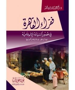 فقراء القاهرة في عصور السيادة الإسلامية