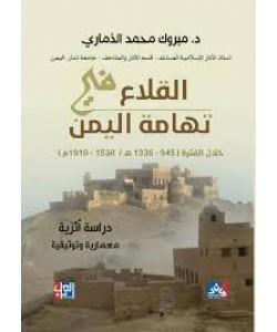 القلاع في تهامة اليمن