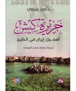 جزيرة كيش أهم جزر إيران في الخليج