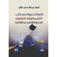 الأدوات النحوية في كتاب نتائج الفكر للسهيلي إستعمالاتها ودلالاتها