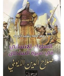 السلوك الإنساني في سيرة السلطان صلاح الدين الأيوبي