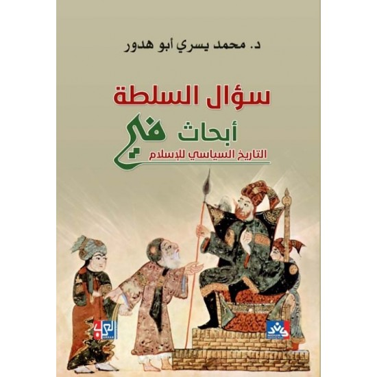 سؤال السلطة أبحاث في التاريخ السياسي للإسلام