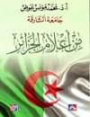 من أعلام الجزائر