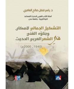 التشكيل الجمالي للمكان وبناؤه الفني في الشعر العربي الحديث