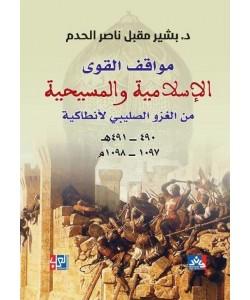 موقف القوى الإسلامية والمسيحية من الغزو الصليبي لأنطاكية