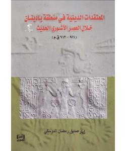 المعتقدات الدينية في منطقة بادينان خلال العصر الآشوري الحديث (911-612 ق.م)