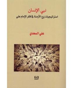 نبي الإنسان استراتيجيات زرع الأزمنة في فكر الإمام علي