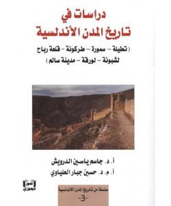 دراسات في تاريخ المدن الأندلسية (تطيلة -سمورة -طركونة -قلعة رباح -لشبونة -لورقة -مدينة سالم)