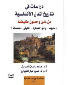 دراسات في تاريخ المدن الأندلسية من مدن وحصون طليطلة (مدريد-وادي الحجارة -أقليش -طلمنكة)