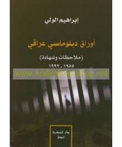 أوراق دبلوماسي عراقي (ملاحظات وشهادة)1955-1992