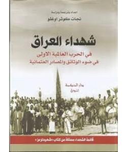 شهداء العراق في الحرب العالمية الاولى في ضوء الوثائق والمصادر العثمانية