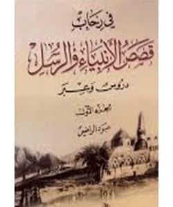 في رحاب قصص الأنبياء والرسل دروس وعبر 2/1