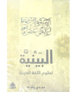 البينية لعلوم اللغة العربية