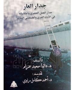 جدار العار - جدار الفصل العنصري وانعكاساته في الأدب العبري والفلسطيني المعاصر