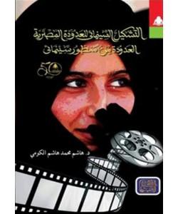 التشكيل السينمائى للعدودة المصرية