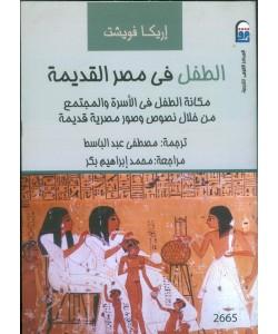 الطفل فى مصر القديمة