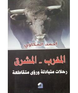 المغرب - المشرق رحلات متبادلة ورؤى متقاطعة