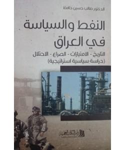 النفط والسياسة في العراق