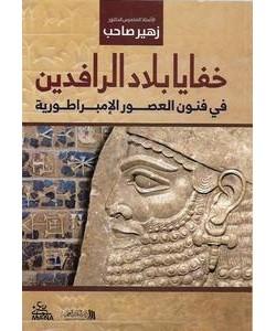 خفايا بلاد الرافدين في فنون العصور الإمبراطورية