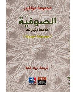 الصوفية أعلامها وتياراتها (موسوعة موجزة)