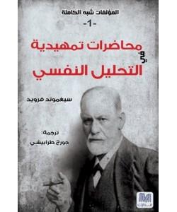 محاضرات تمهيدية في التحليل النفسي : الجزء الاول