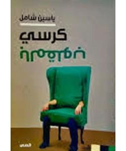 كرسي بالمقلوب