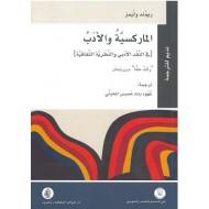 الماركسية والأدب في النقد الأدبي والنظرية الثقافية