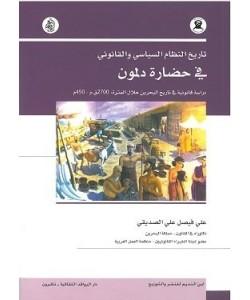 تاريخ النظام السياسي والقانوني في حضارة دلمون