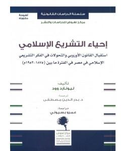 إحياء التشريع الإسلامي