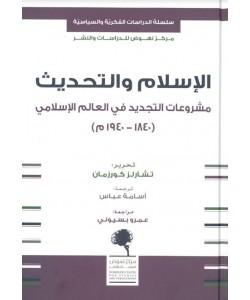 الإسلام والتحديث : مشروعات التجديد في العالم الإسلامي - 1840- 1940 م