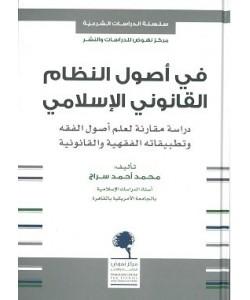 في أصول النظام القانوني الإسلامي