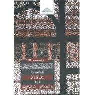 الفكر السياسي الإسلامي في العصور الوسطى