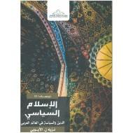 الإسلام السياسي الدين والسياسة في العالم العربي