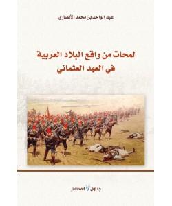 لمحات من واقع البلاد العربية في العهد العثماني