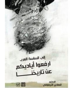 إلى الساسة العرب ارفعوا أياديكم عن تاريخنا
