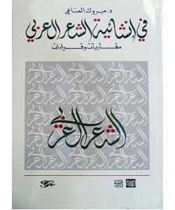 في إنشائية الشعر العربي مقاربات وقراءات