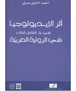 أثر الإيديولوجيا في بناء الفاعل الذات في الرواية العربية